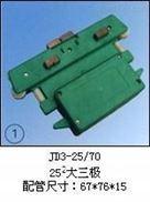 JD3-25/70集电器集电器集电器