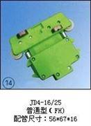 JD4-16/25(普通型(FH))集电器(普通型(FH))集电器(普通型(FH))集电器