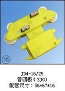 JD4-16/25(普四极(ZJG))集电器(普四极(ZJG))集电器(普四极(ZJG))集电器