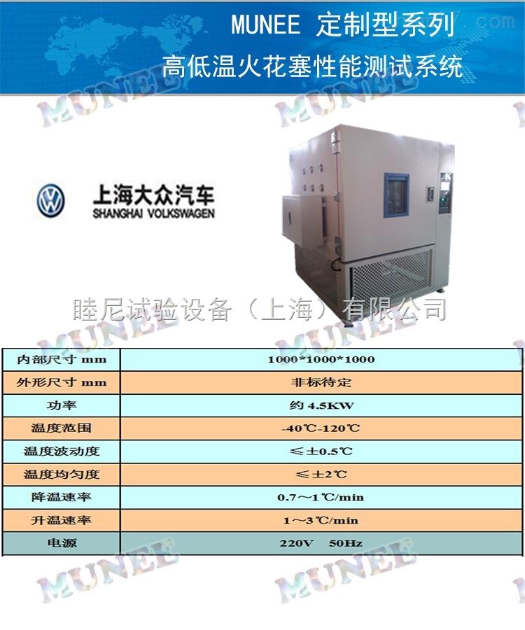 定制环境试验箱