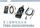 美國原裝進口TREK523手持式靜電電壓測試
