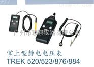 美国原装进口TREK523静电场测试仪
