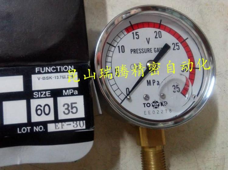 TOAKO耐震充油压力表TOKO东洋计器兴业