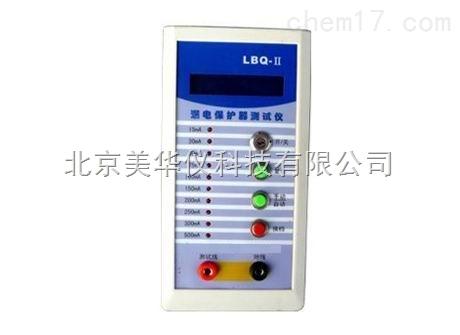 mhy-17864-漏电保护器检测仪-北京美华仪科技有限