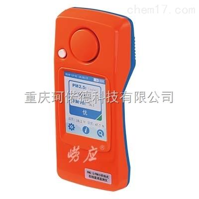 重慶珂偌德PM2.5/PM10手持式在線直讀監測儀