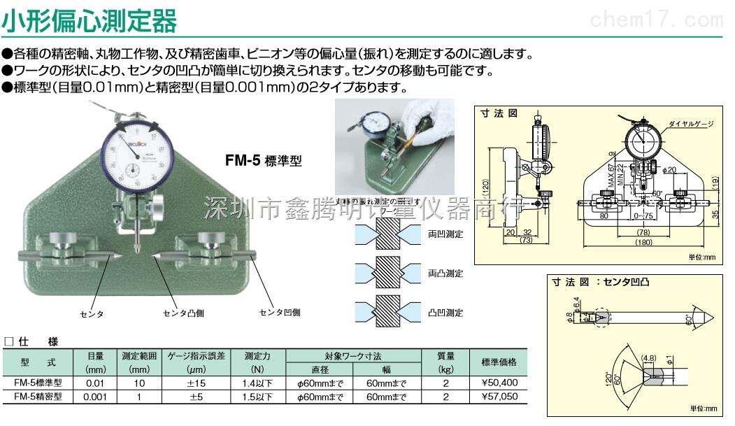 日本TECLOCK得乐FM-5精密型小型偏心检查器