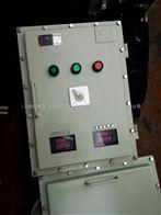 BYB現場防爆儀表控制箱|可觀察|讀數