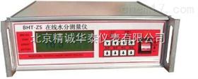 BHT-ZS烘幹機水分儀/特價