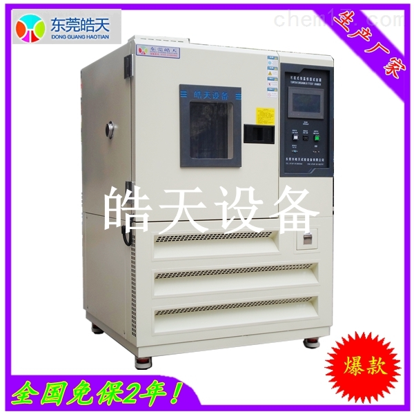 簡易便宜型高低溫試驗箱