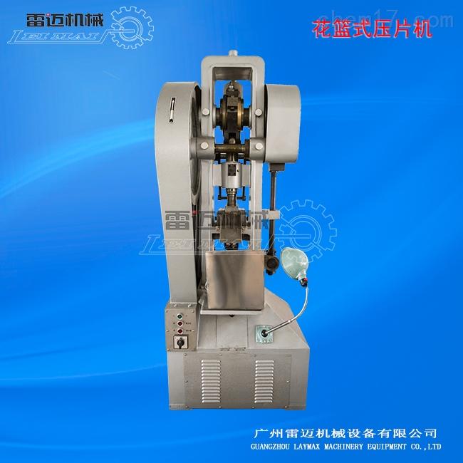 电子元件压片机-花篮式单冲压片机