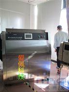 紫外线老化测试设备 紫外线老化试验箱一般价格