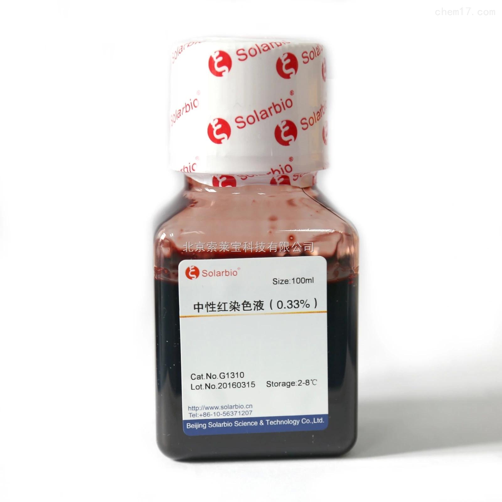 中性红染色液(活细胞染色)