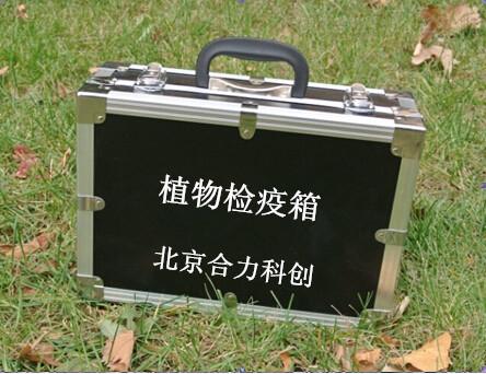 植物检验检疫箱 型号:HL-ZJX 植保工具箱 北京合力科创