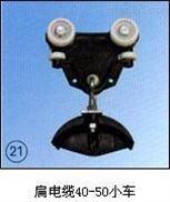 ST扁电缆40-50小车|扁电缆40-50小车|扁电缆40-50小车
