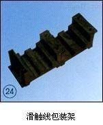 ST包装架|滑触线包装架|滑触线包装架
