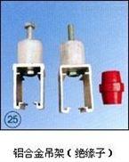 ST铝合金吊架(绝缘子)|铝合金吊架(绝缘子)|铝合金吊架(绝缘子)