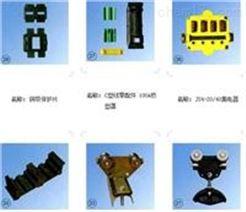 ST单级零配件|单级滑触线零配件|单级滑触线零配件