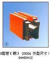 H型上海管(銅) 2000A單極組合式滑觸線廠家