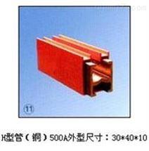 H型上海管(銅)500A廠家