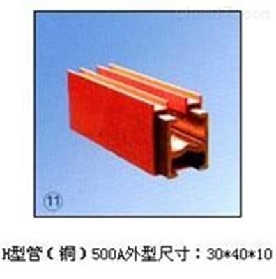 H型上海管(铜)500A单极组合式滑触线厂家