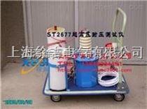 ST2677超高压耐压测试仪上海徐吉制造013818304482
