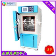 -40℃潮態試驗箱,上海環境試驗供應商