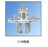 C-50轨道,轨道上海徐吉制造13917842543