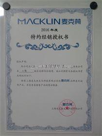 麦克林2016年度特约经销授权书