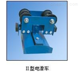 Ⅱ电滑车上海徐吉电气电滑车