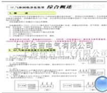 SF6气体回收净化提纯装置技术参数