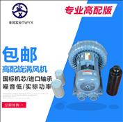 (全風)RB-022漩渦風機