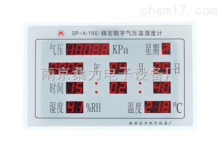 DP-A(YWS)精密数字气压温湿度计