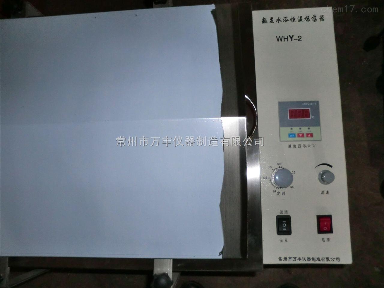 SHA-2A数显恒温双功能恒温水浴振荡器供应