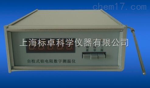 RCY-1A 型、RCY-2A型校准式铂电阻数字测温仪