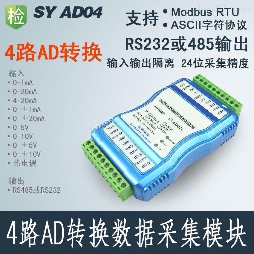 信号ad转换器0-5v/0-10v/4-20ma转rs485模拟量输入采集模块modbus