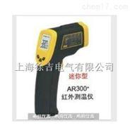 AR300精密型紅外線測溫儀廠家