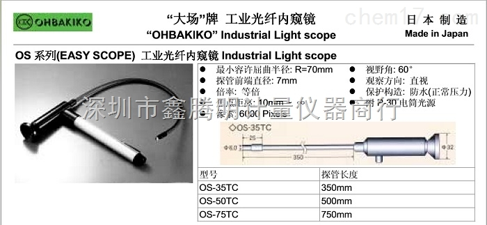日本OHBAKIKO大场OS-75TC工业光纤内窥镜