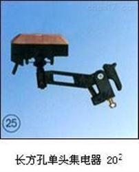 ST20²-长方孔单头集电器 厂家