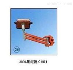 300A集电器厂家推荐