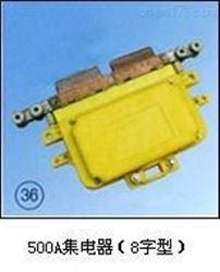 500A集电器(8字型)型号