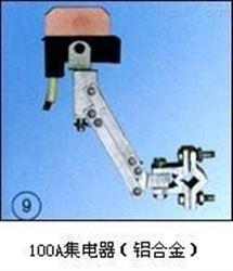 100A新型集电器(铝合金)