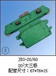 JD3-20/60(20²大三极)集电器型号价格