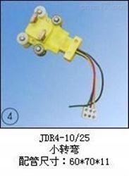 JDR4-10/25(小转弯)集电器厂家直销