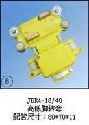 JDR4-16/40(高低脚转弯)集电器型号