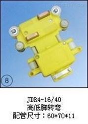 JDR4-16/40(高低脚转弯)集电器供应