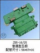 JD5-16/25(普通型五极)集电器型号