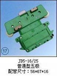 JD5-16/25(普通型五极)集电器供应