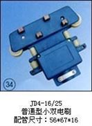 JD4-16/25(普通型小双电刷)集电器供应