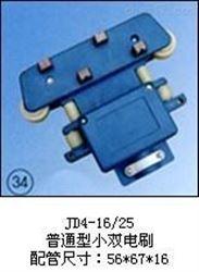 JD4-16/25(普通型小双电刷)集电器生产厂家