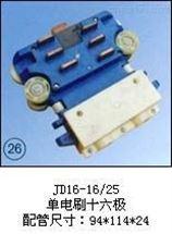 JD16-16/25(单电刷十六极)集电器厂商批发
